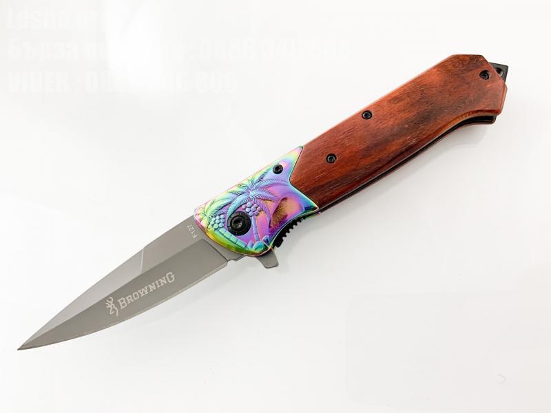 Сгъваем автоматичен нож Browning - F127