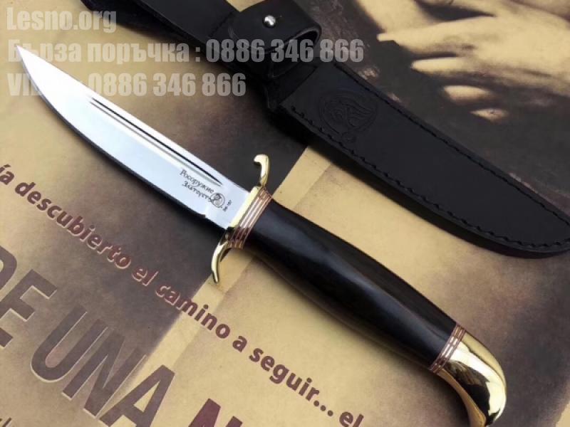 Руски ловен нож Златоуст с кожена кания
