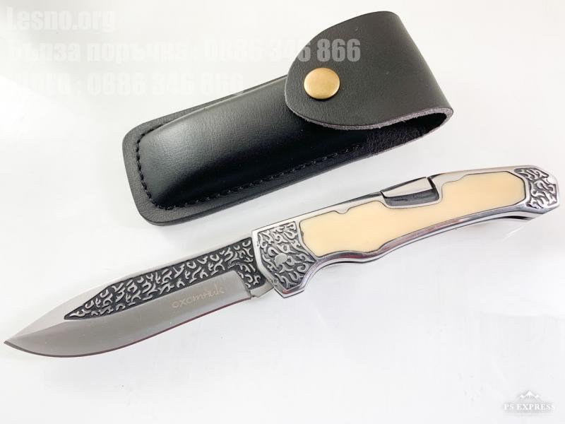 Руски ловен сгъваем джобен нож с кожен калъф Охотник