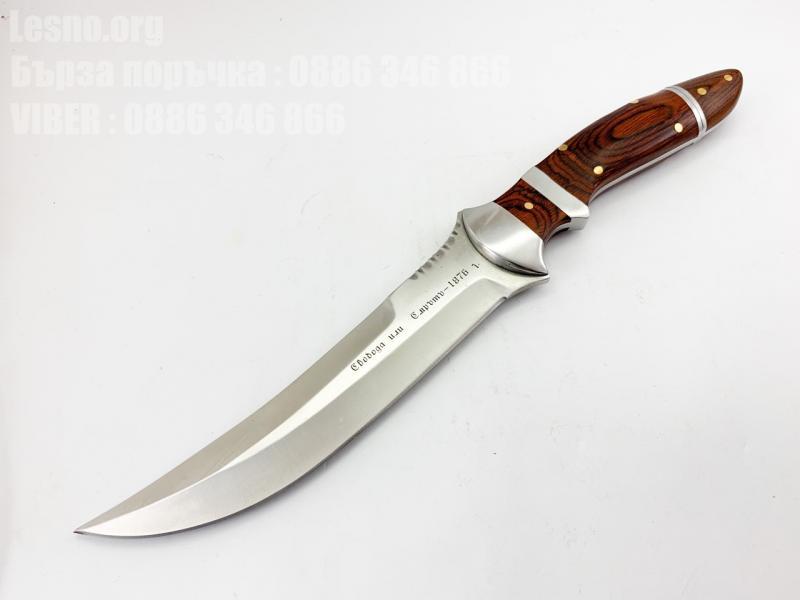 Патриотичен ловен нож- Свобода или Смъртъ- 1876г. със скрит малък нож в дръжката