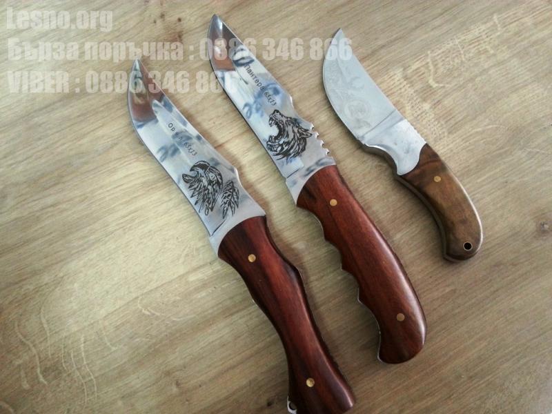 Комплект ловни ножове и един млък масивен за дране
