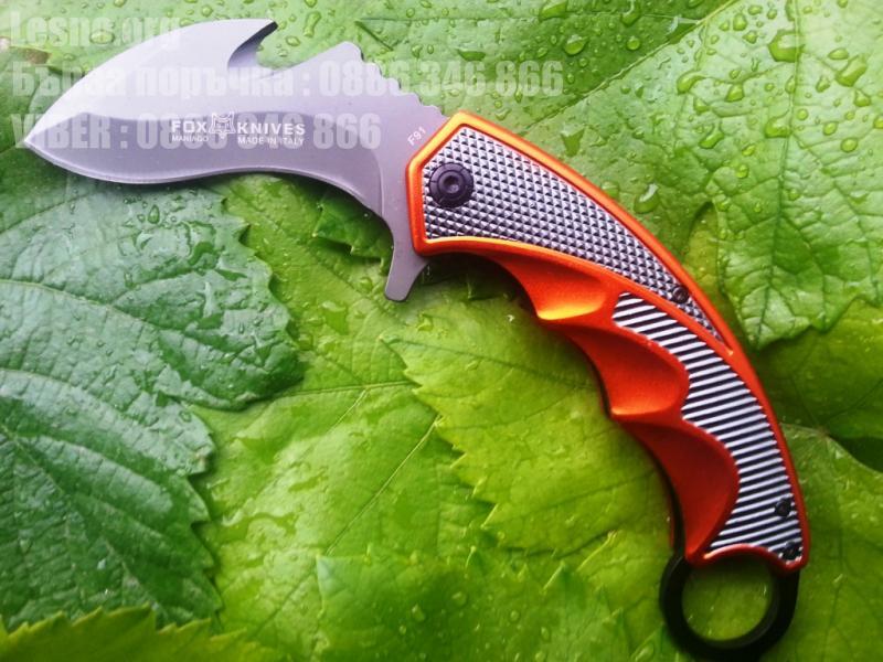Карамбит  сгъваем нож FOX CS GO със съвремене дизайн и ергономична форма