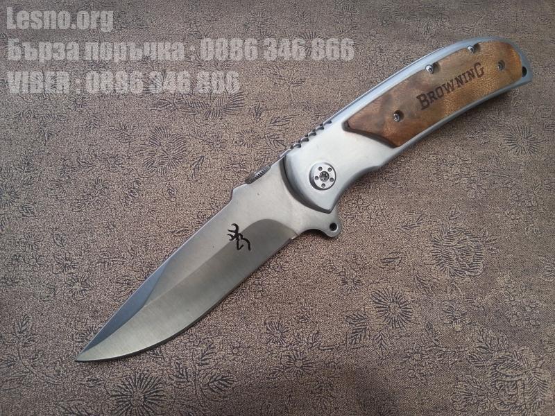 Сгъваем джобен нож Browning
